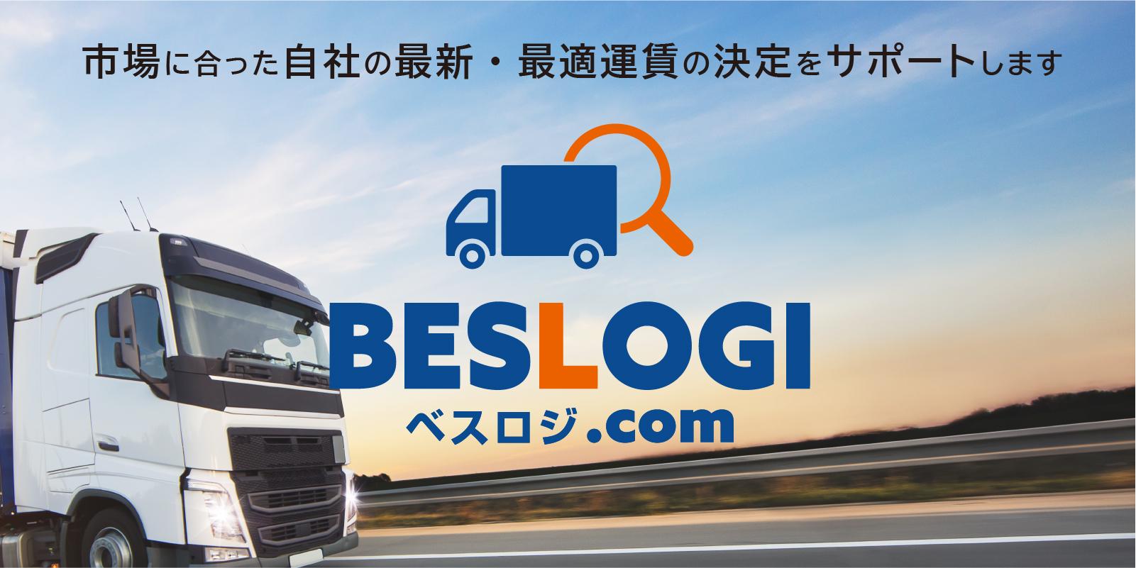 ベスロジ.com