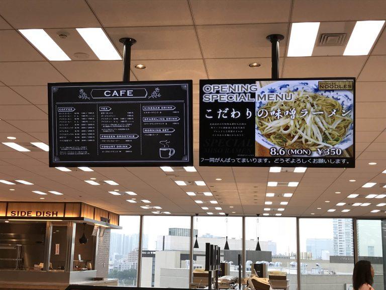 社員食堂S様(東京都品川区)