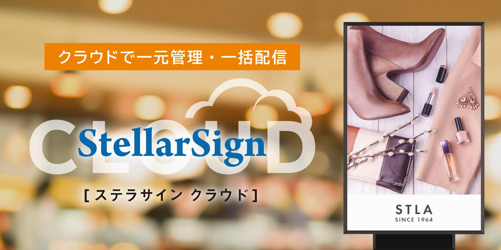 StellarSign CLOUD(ステラサインクラウド)