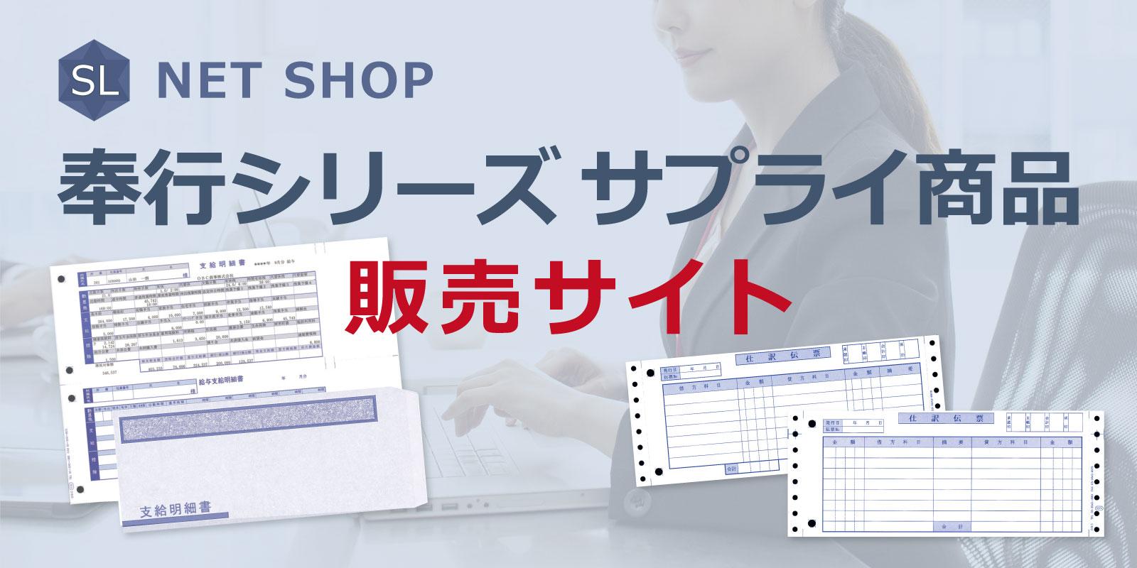 奉行シリーズ サプライ商品 販売サイトへ