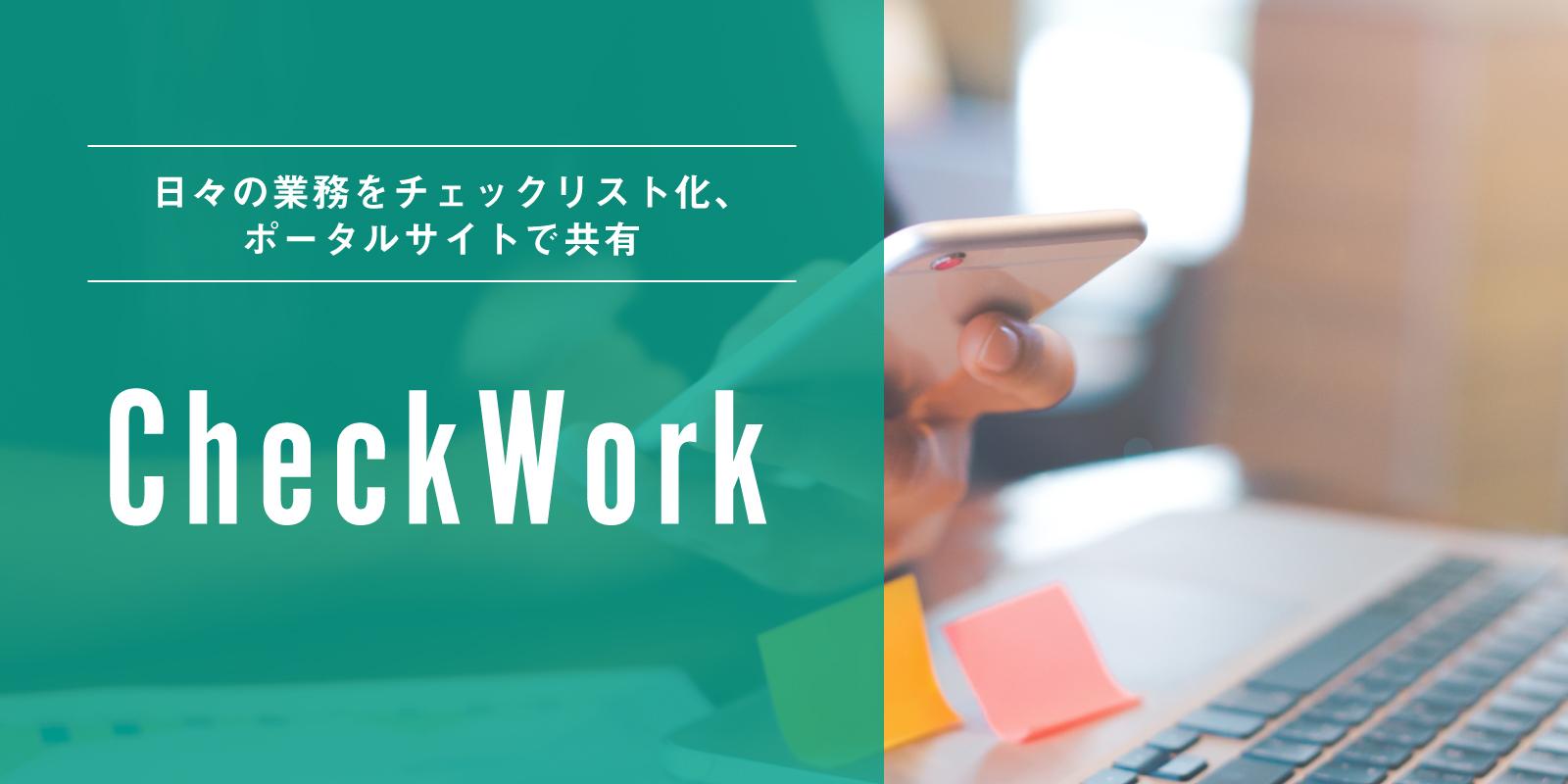 CheckWork(チェックワーク)