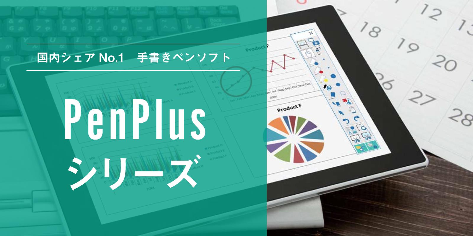 PenPlusシリーズ