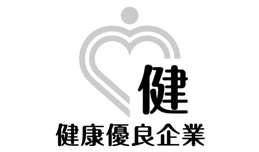健康優良企業 銀の認定