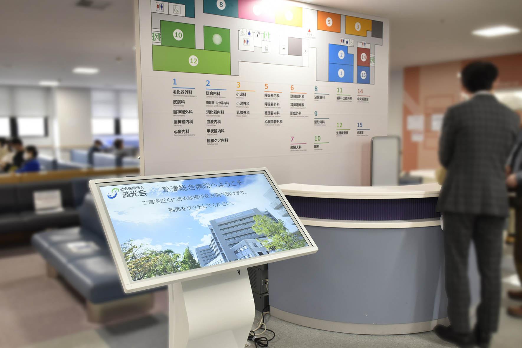 病院のサイネージ