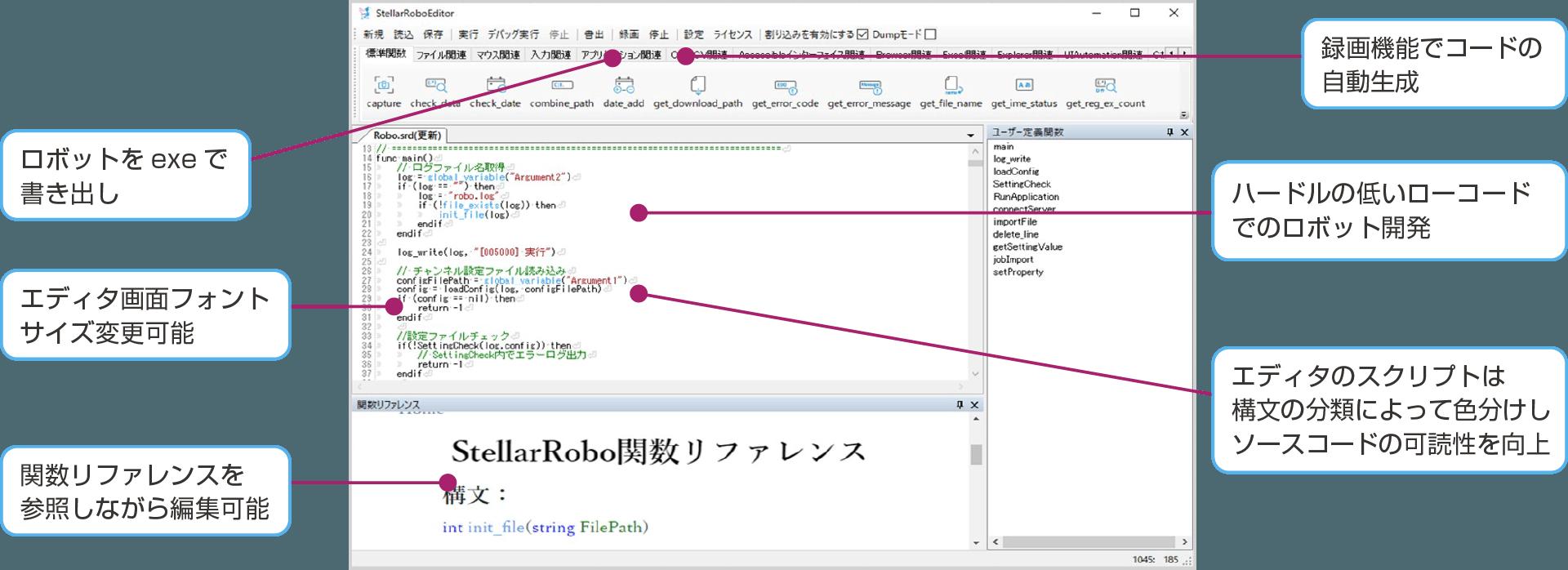 StellarRobo Editor画面