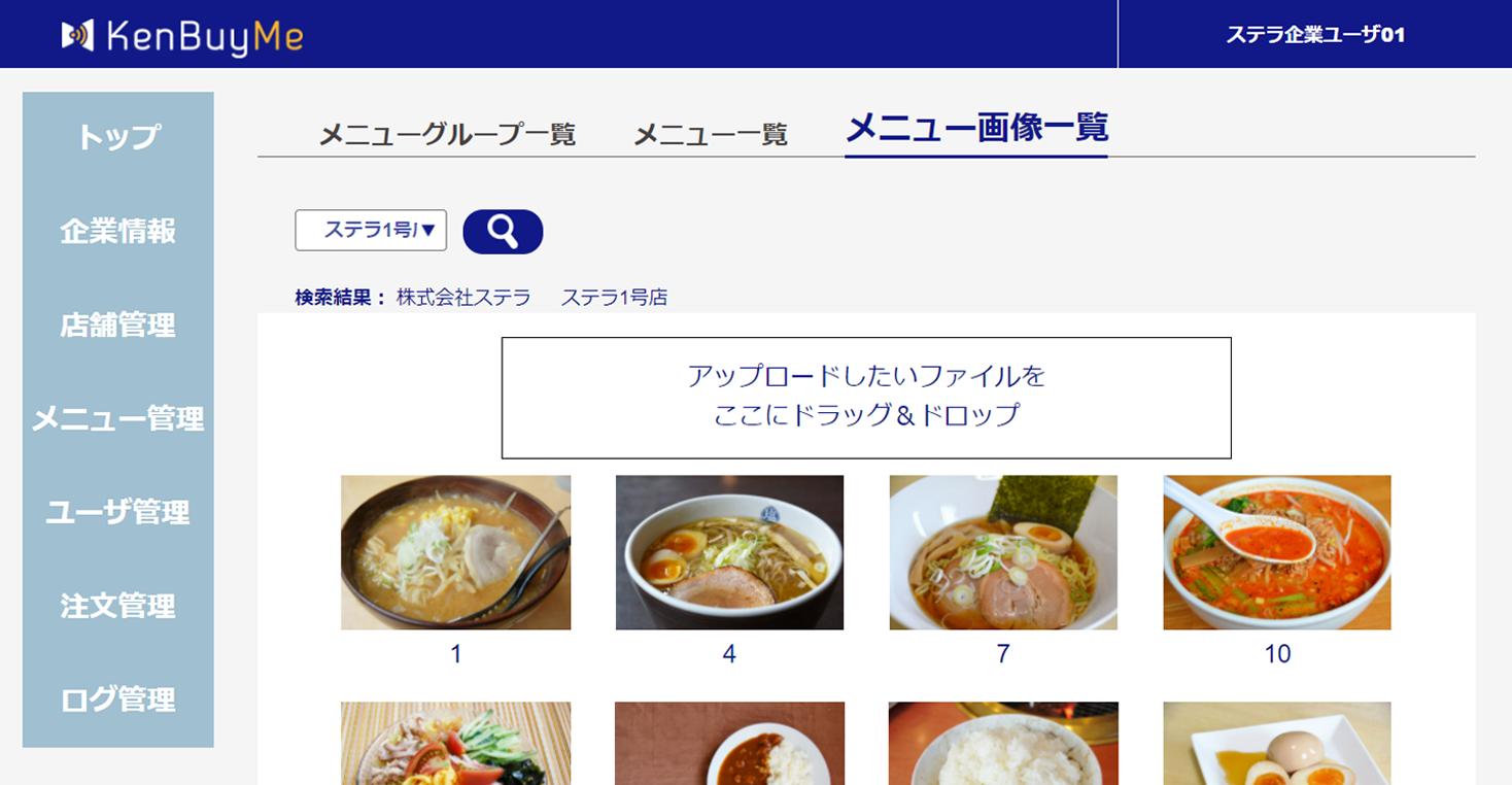 管理サイト画面