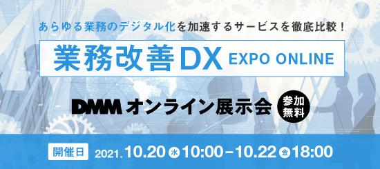 業務改善DX EXPO-ONLINE-出展のお知らせ